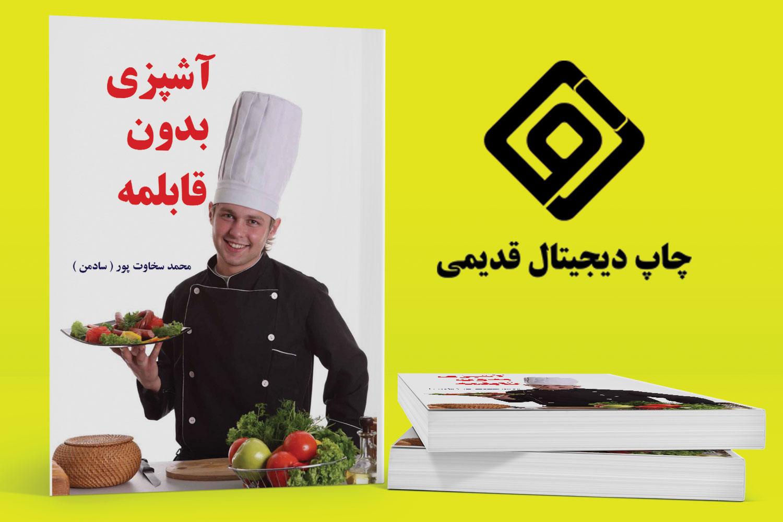 آشپزی-بدون-قابلمه-چاپ---قدیمی