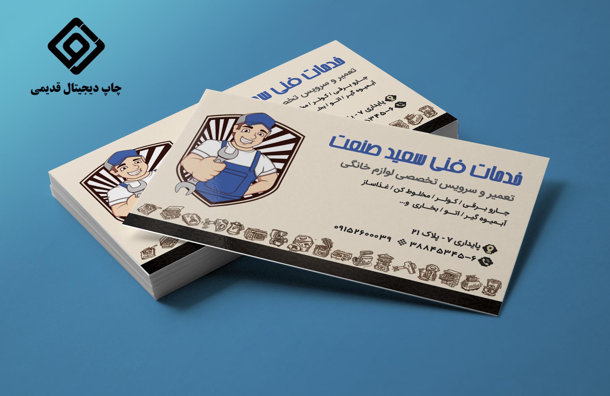 چاپ-دیجیتال-قدیمی---کارت-ویزیت-3