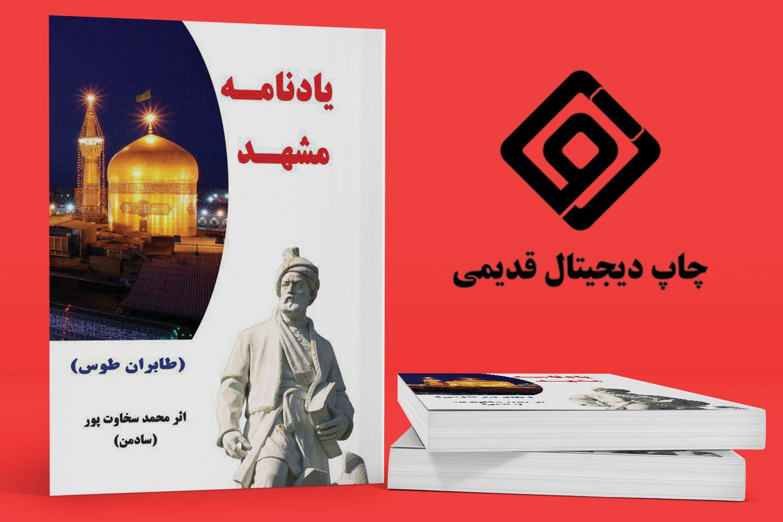 چاپ-دیجیتال-قدیمی---یادنامه-مشهد
